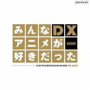 みんなアニメが好きだったDX GOLD(DVD付) / オムニバス (CD)
