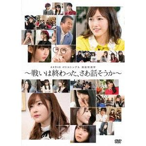 AKB48 49thシングル選抜総選挙·戦いは終わった、さあ話そうか· / AKB48 (DVD)
