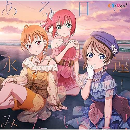 【取寄商品】CD/CYaRon!/ある日…永遠みたいに!