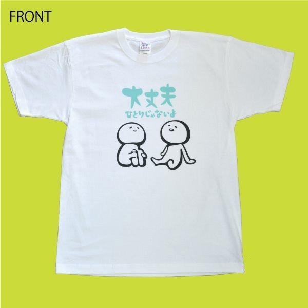 大丈夫 ひとりじゃないよ Tシャツ 東日本大震災 復興 フェローズ チャリティ 商品|fellows7