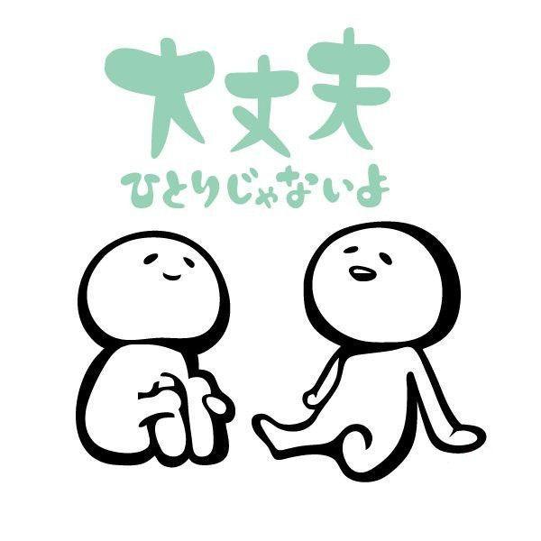 大丈夫 ひとりじゃないよ Tシャツ 東日本大震災 復興 フェローズ チャリティ 商品|fellows7|02