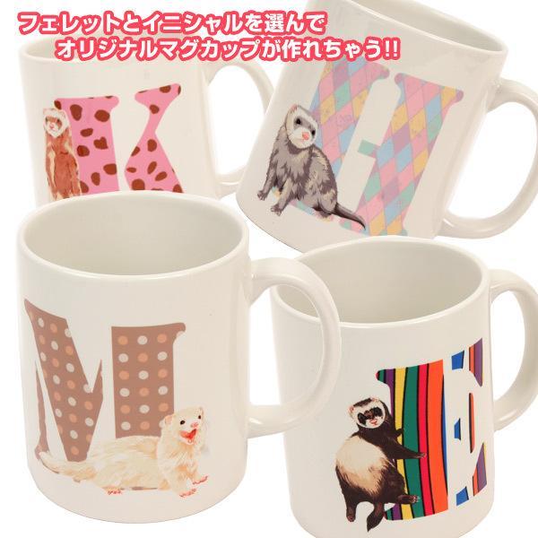 フェレット グッズ (受注生産) (FWF) オリジナル カスタムフェレットマグカップ(柄・イニシャルが選べる!!) (食器) 雑貨 陶器 コーヒーカップ|ferretwd