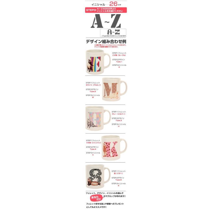 フェレット グッズ (受注生産) (FWF) オリジナル カスタムフェレットマグカップ(柄・イニシャルが選べる!!) (食器) 雑貨 陶器 コーヒーカップ|ferretwd|04