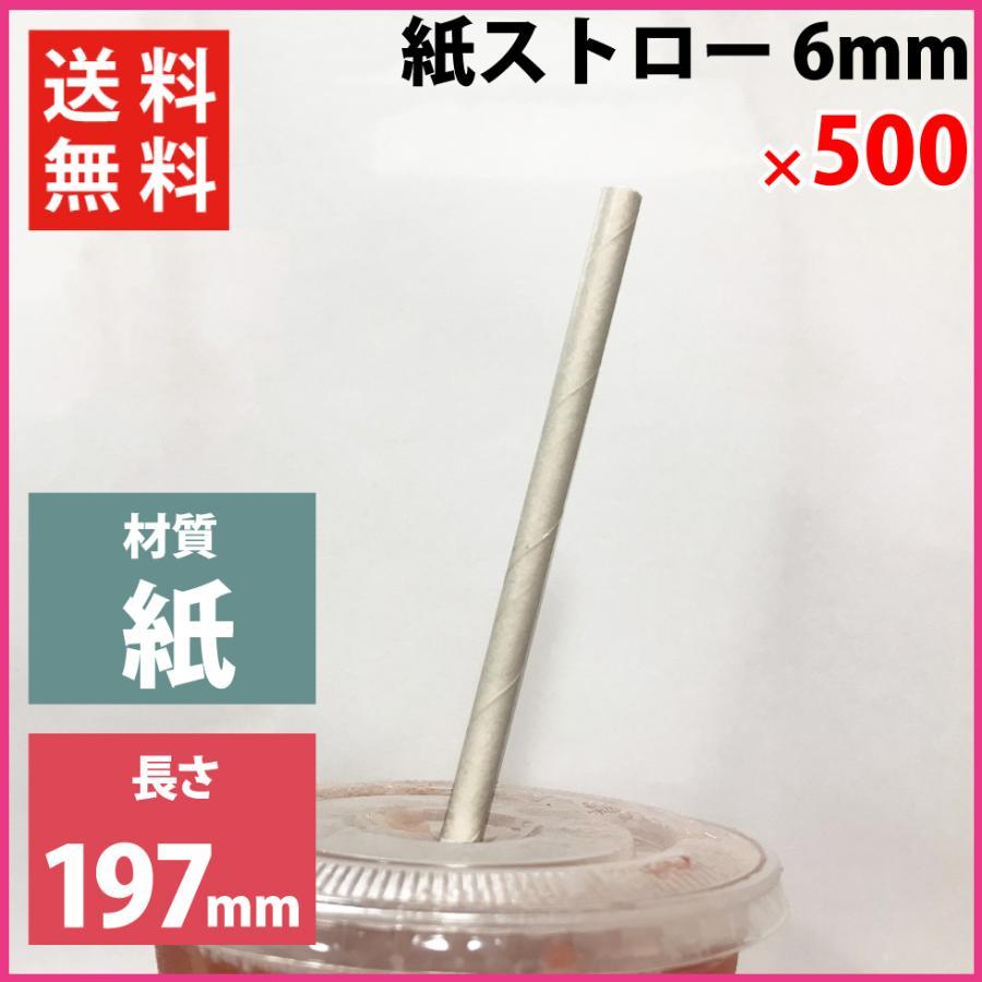 紙ストロー(6mm×197mm)500個|fescogroup
