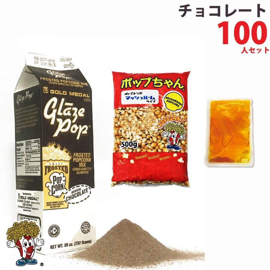 チョコレートポップコーン 100人材料セット|fescogroup