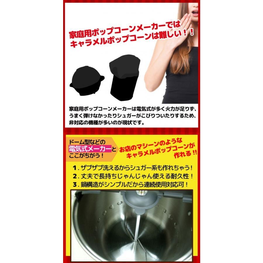 IH対応 ステンレス製 ポップコーンメーカー  ポッパー Sweet&Easy Silver スターターキット付 調理鍋 fescogroup 02