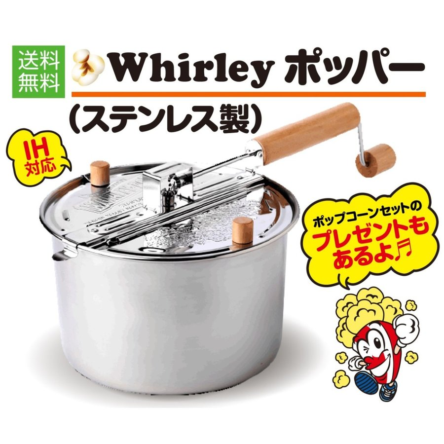 IH対応 ステンレス製 ポップコーンメーカー  ポッパー Silver Whirley Pop 材料セット付 家庭用 調理鍋|fescogroup