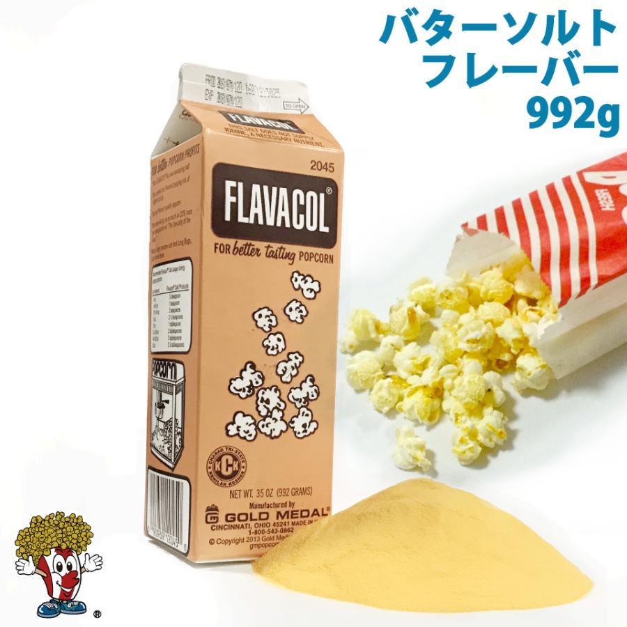バターソルトフレーバー (調味塩)FLAVACOL992g 老舗 GOLD MEDAL ポップコーン ※ ポテト 唐揚げ 料理 にも|fescogroup