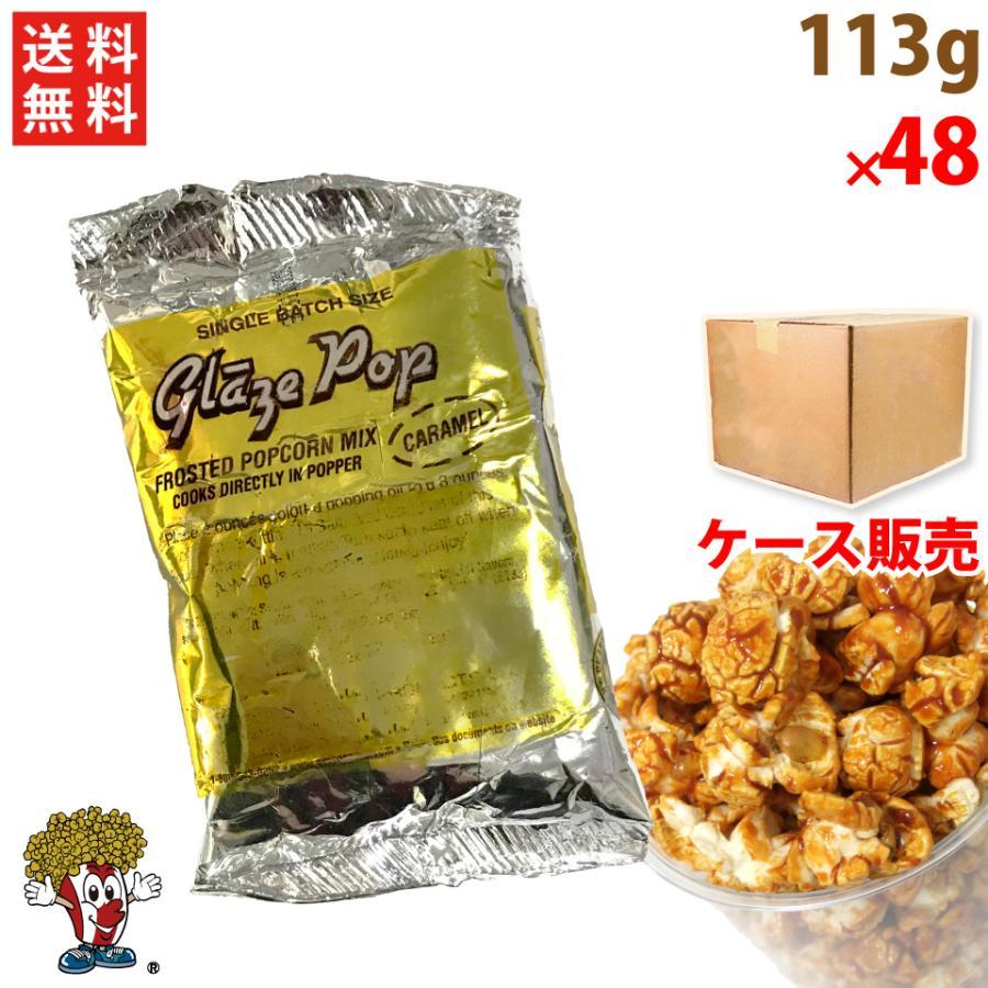 キャラメルフレーバー 113g×48袋 GOLD MEDAL ポップコーン|fescogroup