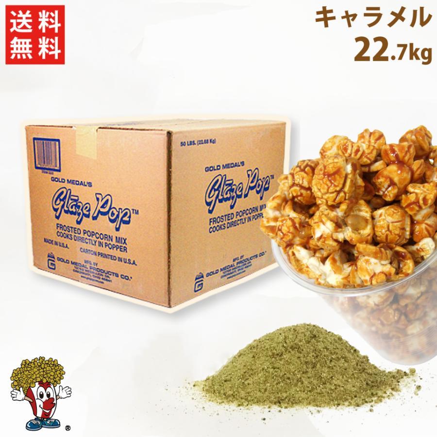 キャラメルフレーバー 22.7kg GOLD MEDAL ポップコーン|fescogroup