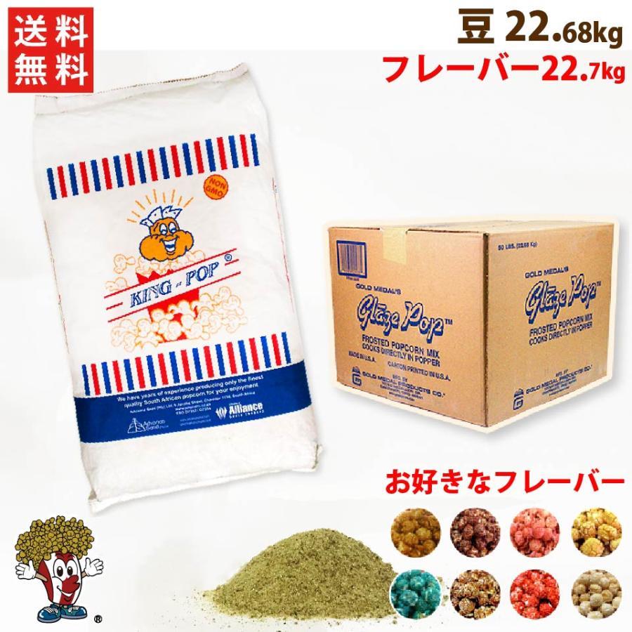 ポップコーン豆22.68kg + キャラメルorカラフルフレーバー22.7kgセット|fescogroup