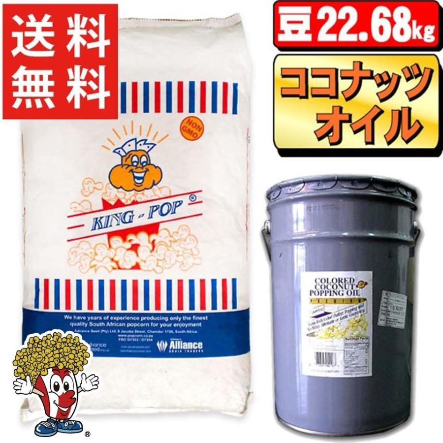 業務用ポップコーン豆22.68kg+ココナッツオイル 22.7kg セット|fescogroup
