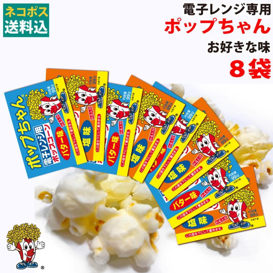 ネコポス ポップちゃん 99g x 8個 1000円ポッキリ 電子レンジ用ポップコーン|fescogroup