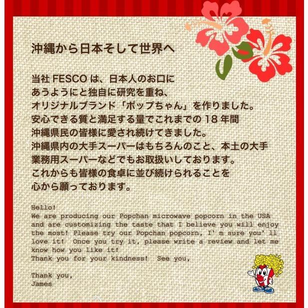 ネコポス ポップちゃん 99g x 8個 1000円ポッキリ 電子レンジ用ポップコーン|fescogroup|05