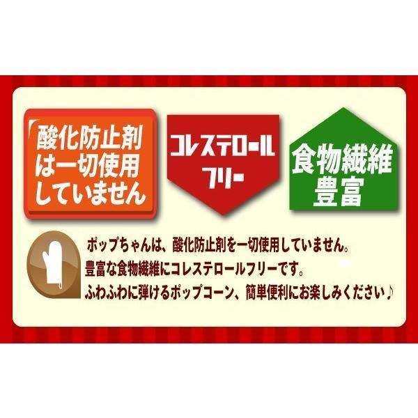 ネコポス ポップちゃん 99g x 8個 1000円ポッキリ 電子レンジ用ポップコーン|fescogroup|06