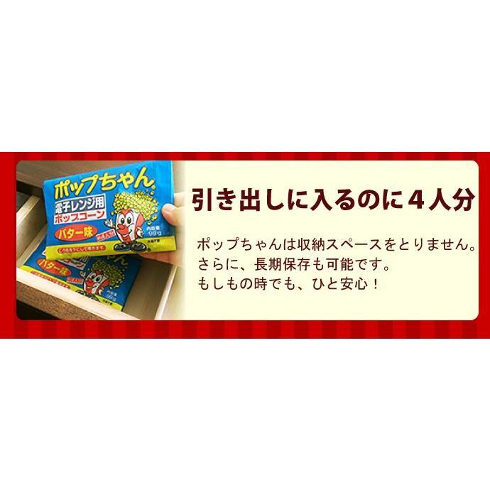 ネコポス ポップちゃん 99g x 8個 1000円ポッキリ 電子レンジ用ポップコーン|fescogroup|07