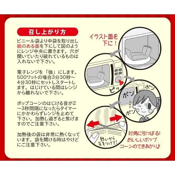 ネコポス ポップちゃん 99g x 8個 1000円ポッキリ 電子レンジ用ポップコーン|fescogroup|09