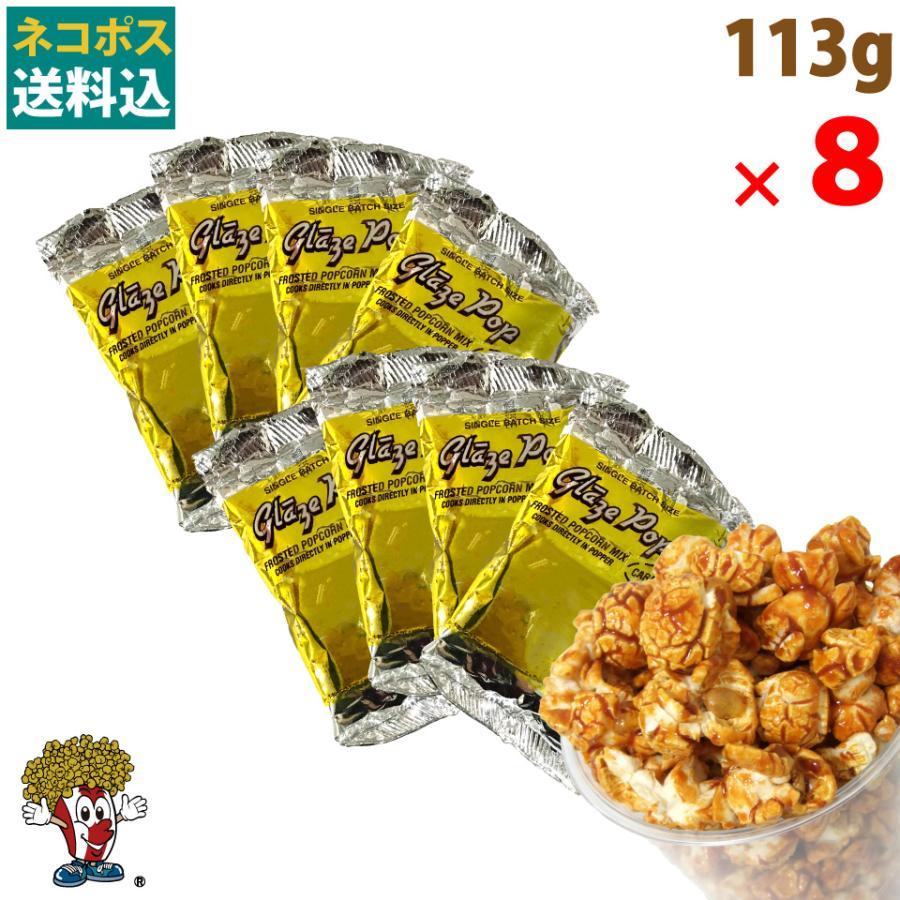 ネコポス キャラメルフレーバー113g×8袋 GOLD MEDAL |fescogroup