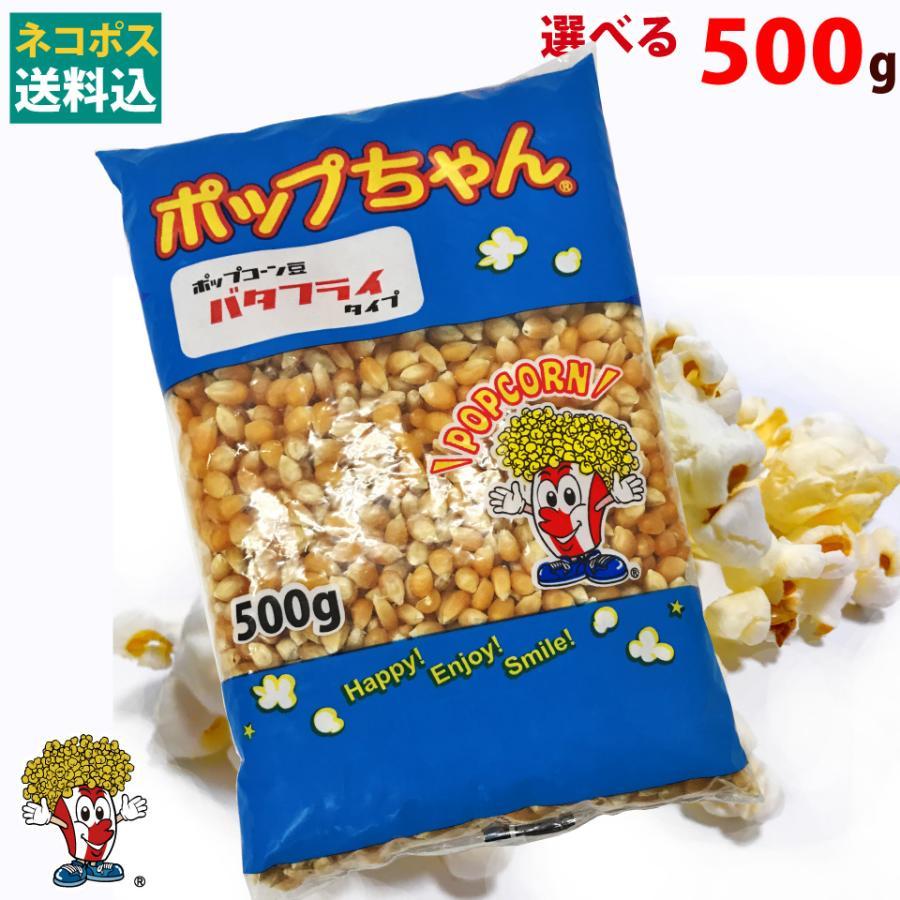 ネコポス ポップコーン豆500g バタフライorマッシュルーム |fescogroup
