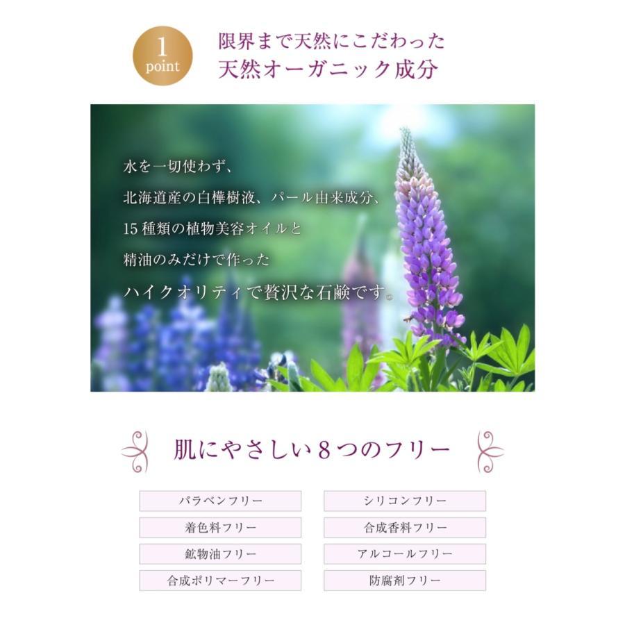 花と真珠と樹液のうっとり美容液石鹸 潤花 fess-beauty 06