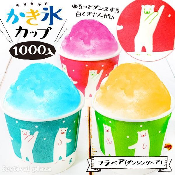 カートン特価 フラベア (ダンシングベア) 発泡 13oz 400ml 1000入 かき氷 かき氷 紙コップ 紙カップ 氷カップ カップ 18D16