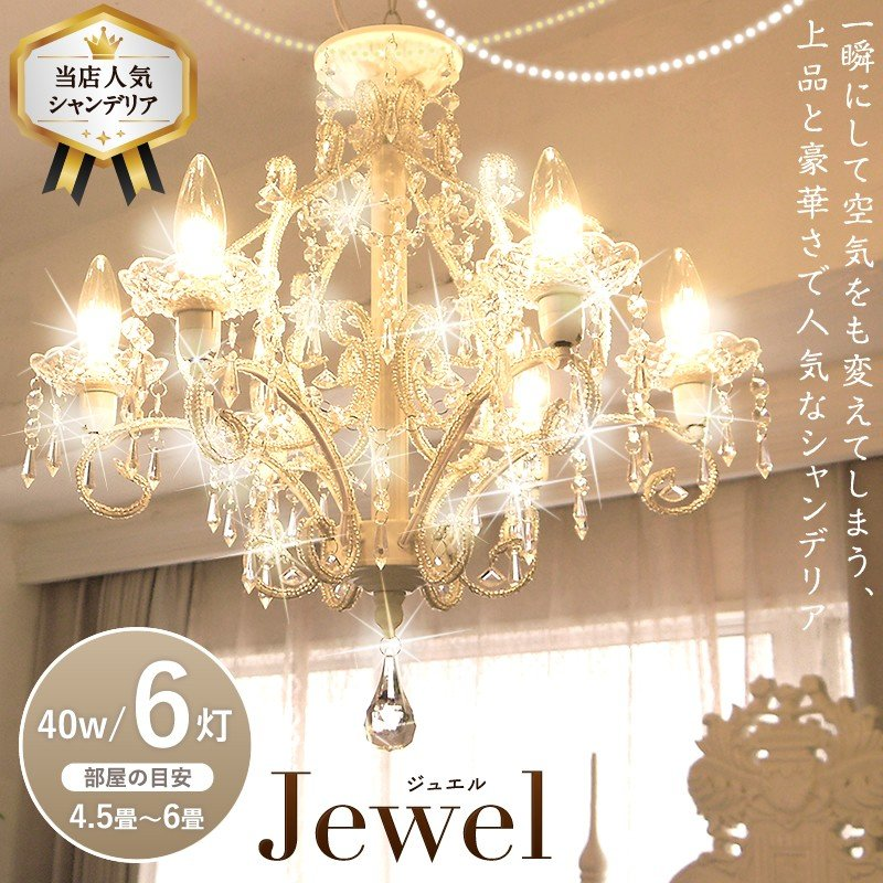 シャンデリア ジュエル 6灯 Jewel アンティーク調 姫系 かわいい シャンデリア feufeu 02