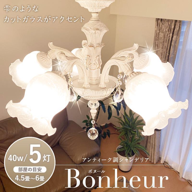 シャンデリア ボヌール 5灯 アンティーク ホワイトブラッシュゴールド/アンティーク ブロンズ|feufeu|02