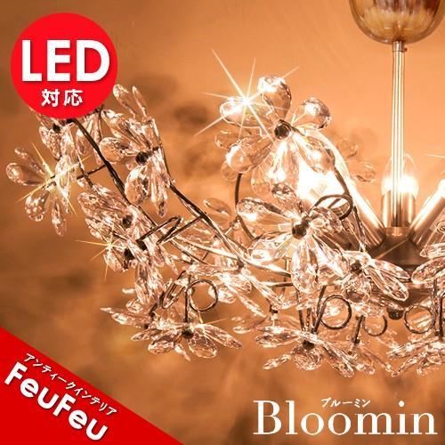 シャンデリア ブルーミン Bloomin Lamp ブルーミン シーリングランプ feufeu