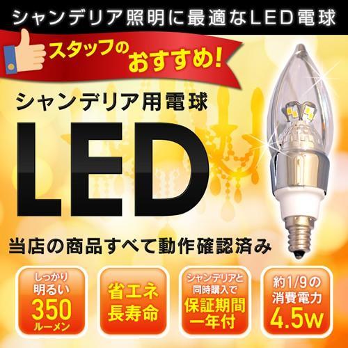 シャンデリア LED電球 12mm E12口金 4.5W(350 lm) クリアタイプ(電球色)シャンデリアLED電球 350ルーメン|feufeu