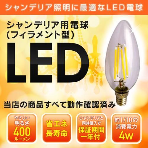 シャンデリア フィラメント LED電球 12mm E12口金 4W(400 lm) クリアタイプ(電球色) feufeu