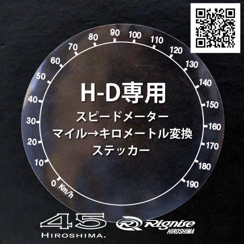 【当店オリジナル】ハーレー専用マイル→キロメートル変換ステッカー シール|ffd