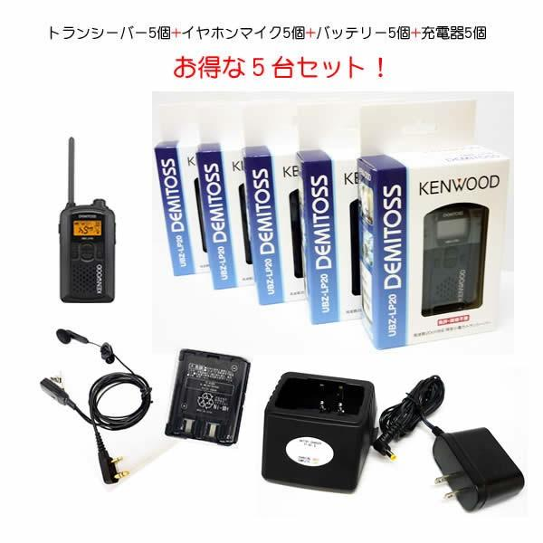 トランシーバー インカム UBZ-LP20 ケンウッド KENWOOD 特定小電力 無線機 ブラック イヤホンマイク、バッテリー、充電器付 5台セット