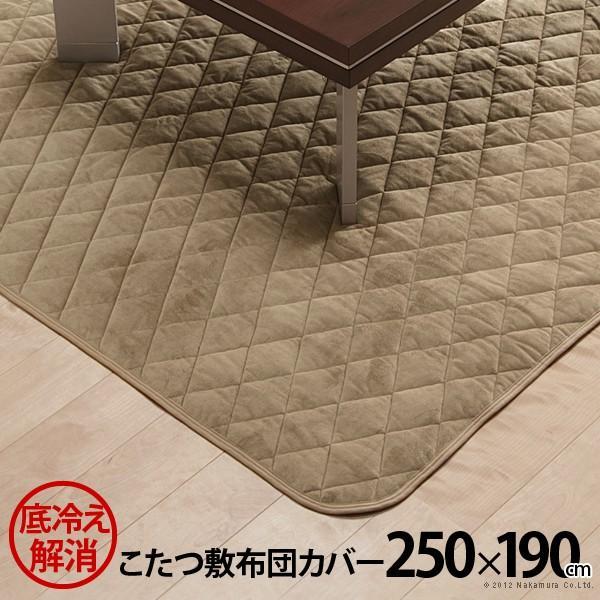 こたつ敷き こたつ用品 こたつ敷布団カバー Termico テルミコ 250×190cm 長方形 [代引き不可]