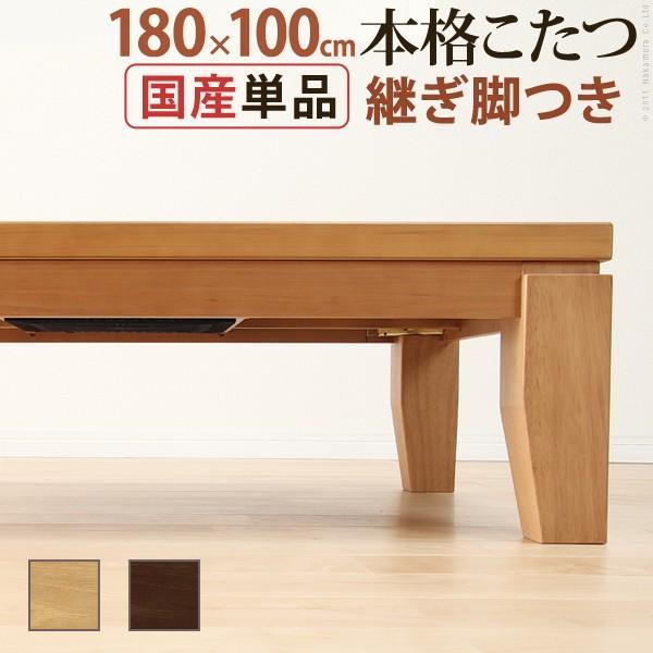 こたつ テーブル 長方形 日本製 モダンリビングこたつ ディレット 180×100cm [■]