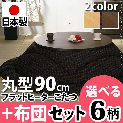 こたつ テーブル 円形 こたつ布団 セット フラットヒーター 高さ4段階調節つき天然木丸型折れ脚こたつ フラットロンド 径90cm 丸テーブル[代引き不可]