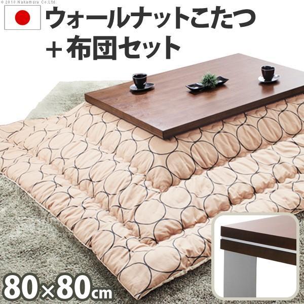 こたつテーブル 正方形 日本製 こたつ布団 セット ウォールナットこたつ 80×80cm [代引き不可]