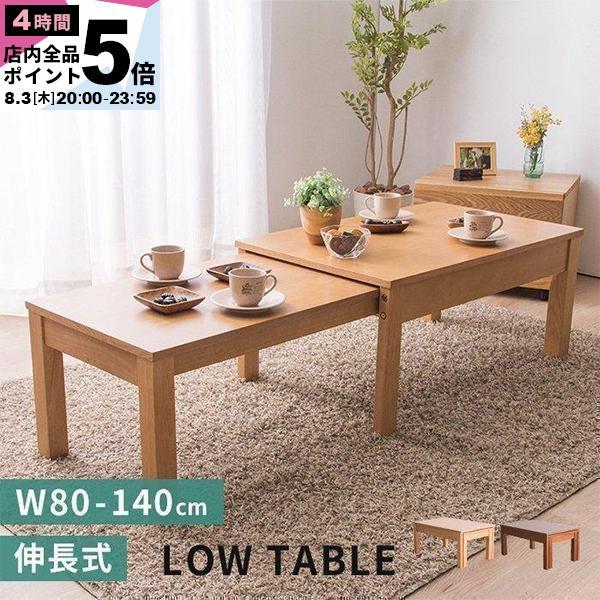 W80 センターテーブル 伸長式センターテーブル 正規認証品 新規格 伸縮式 幅80〜140cm レビューを書けば送料当店負担 伸張式 B リビングテーブル おしゃれ 伸ばせる ローテーブル