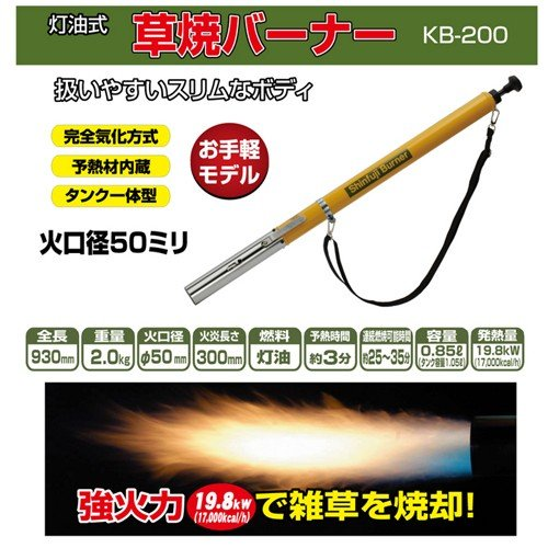 新富士バーナー Kusayaki(草焼きバーナー) KB-200 灯油式 火口径50mm 全長930mm 除草 殺虫 焼却 芝焼 ficst 02