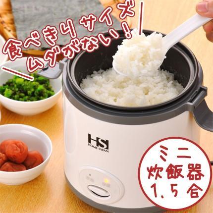 新津興器 ホームスワン HOME SWAN ミニ炊飯器 SRC-15 1.5合炊き [1人暮らし 新生活 一人用 炊飯器 ミニ] ficst