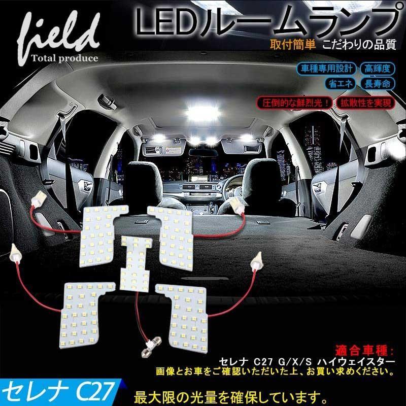 セレナ C27 LEDルームランプ セット 専用設計 LEDランプ ルーム球 C27系 ランディ対応 SMD|field-ag