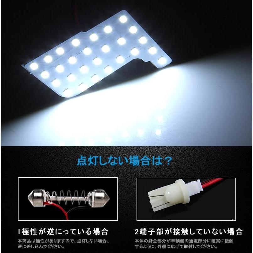 セレナ C27 LEDルームランプ セット 専用設計 LEDランプ ルーム球 C27系 ランディ対応 SMD|field-ag|03