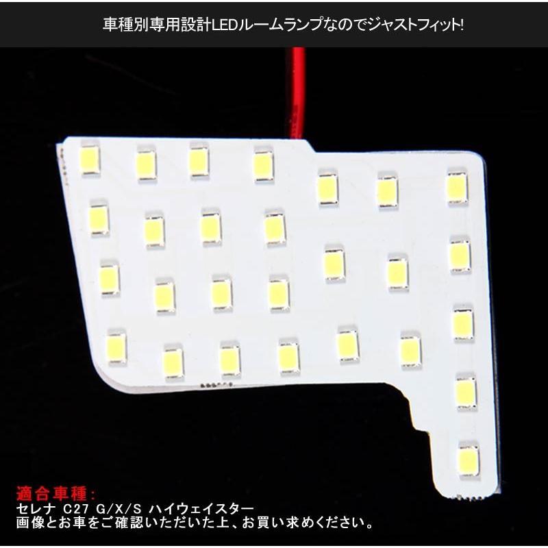 セレナ C27 LEDルームランプ セット 専用設計 LEDランプ ルーム球 C27系 ランディ対応 SMD|field-ag|04