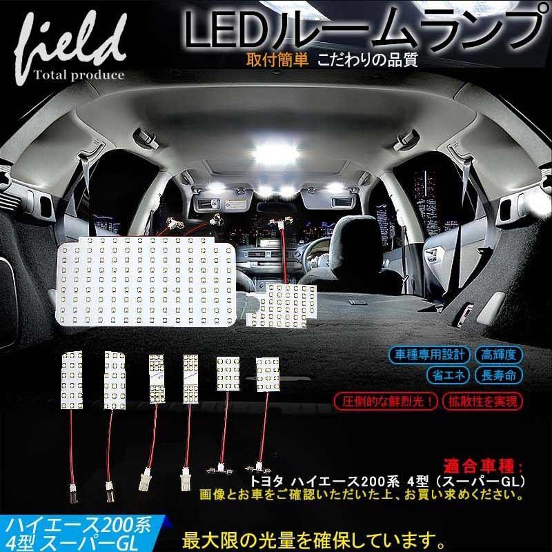 トヨタ ハイエース 200系 4型 5型 6型 パーツ LEDルームランプ セット 取付簡単 専用設計 LEDランプ ルーム球 SMD 高輝度 取付工具付き field-ag