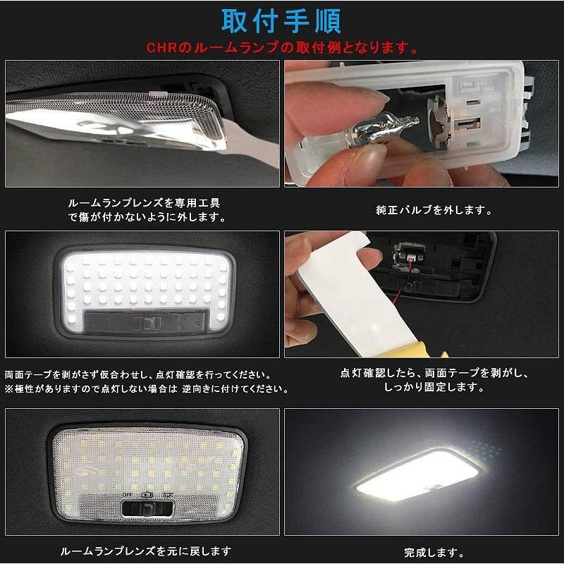 トヨタ ハイエース 200系 4型 5型 6型 パーツ LEDルームランプ セット 取付簡単 専用設計 LEDランプ ルーム球 SMD 高輝度 取付工具付き field-ag 06