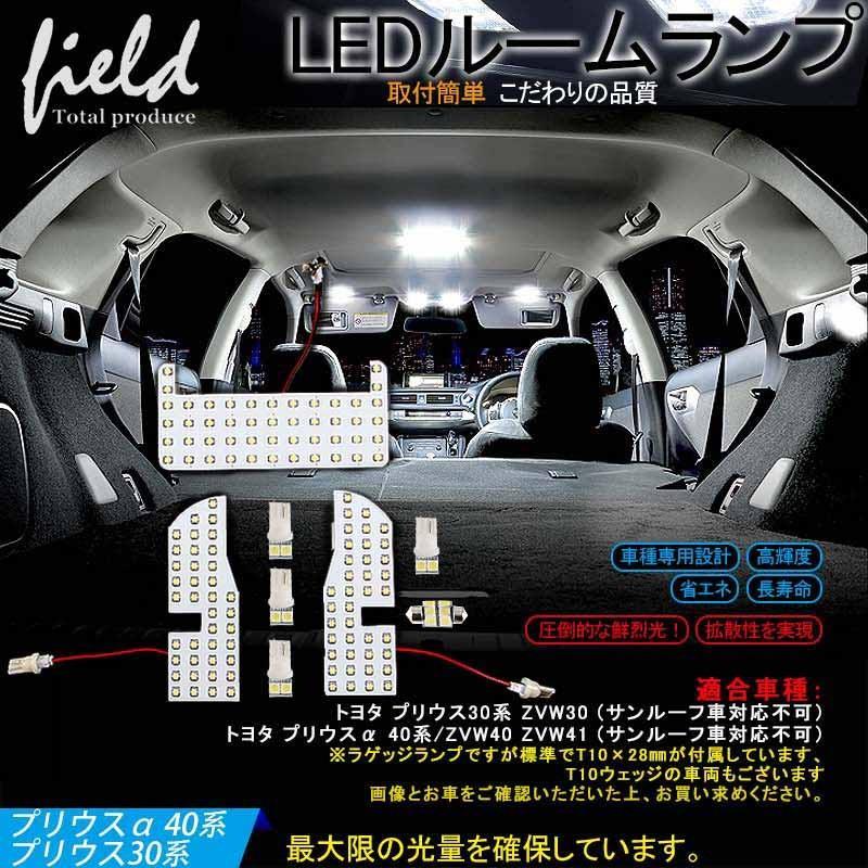 プリウス 30系 プリウスα 40系 ルームランプ LED 8点セット 純白色 ルーム球 交換専用工具付き 専用設計 SMD 146発 ホワイト 白 LEDランプ アルファ field-ag