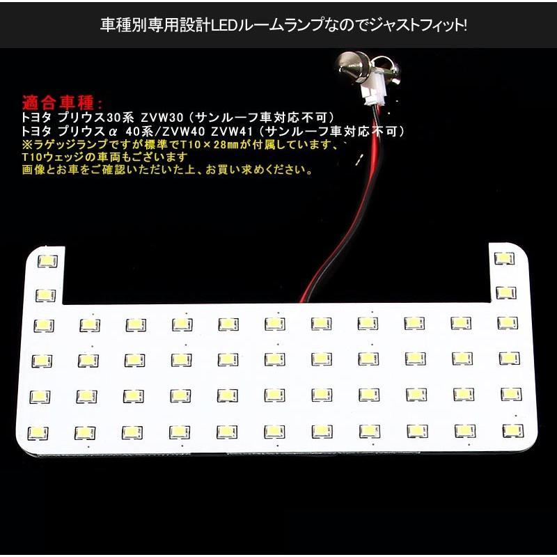 プリウス 30系 プリウスα 40系 ルームランプ LED 8点セット 純白色 ルーム球 交換専用工具付き 専用設計 SMD 146発 ホワイト 白 LEDランプ アルファ field-ag 04