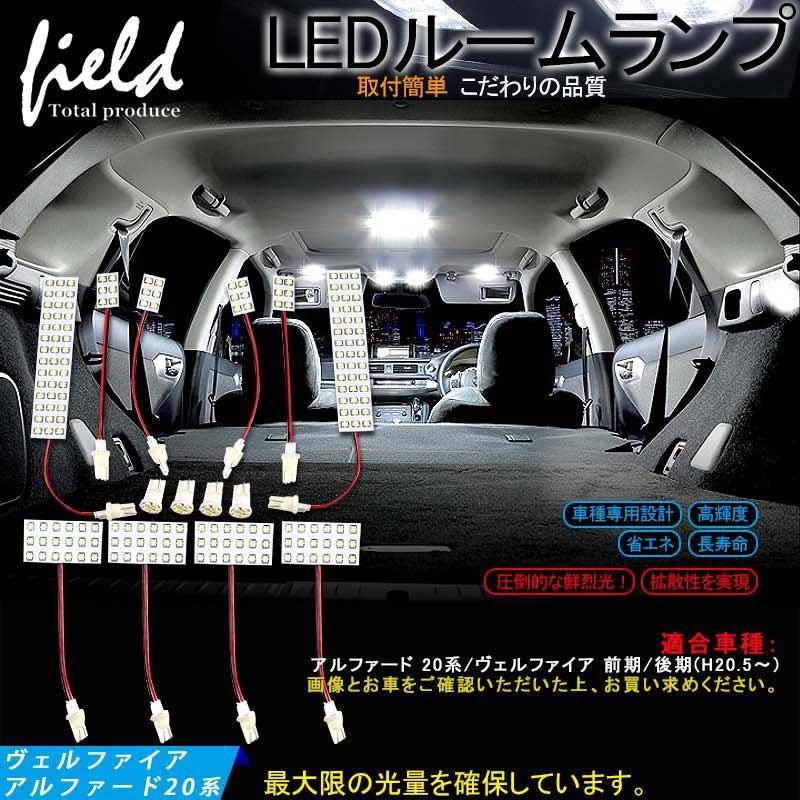 アルファード ヴェルファイア 20系 ルームランプ  LED 14点セット 純白色 ルーム球 交換専用工具付き 212発 ホワイト 白|field-ag