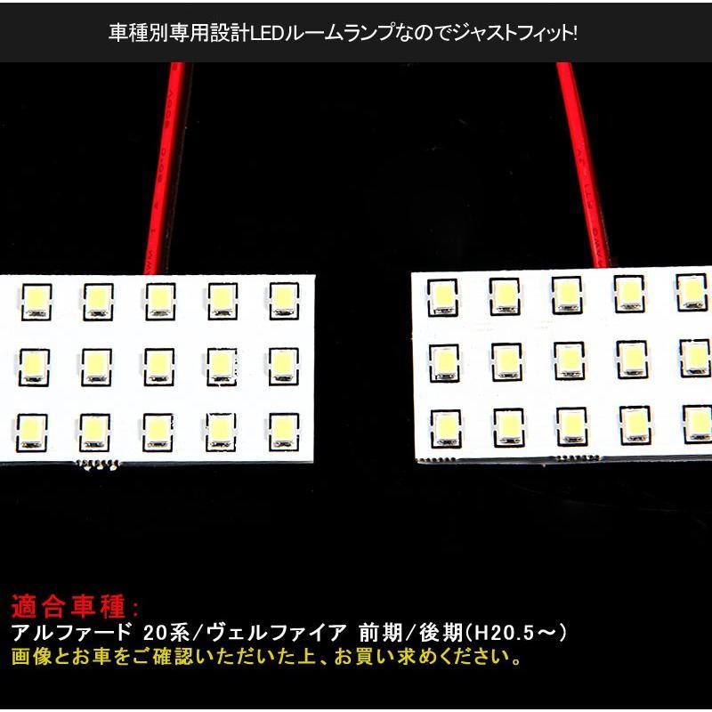 アルファード ヴェルファイア 20系 ルームランプ  LED 14点セット 純白色 ルーム球 交換専用工具付き 212発 ホワイト 白|field-ag|04