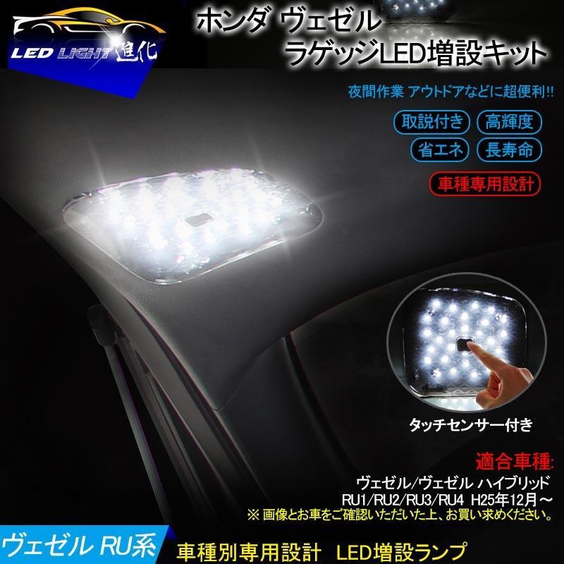 ヴェゼル RU系 ラゲッジランプ 増設キット タッチセンサー付き LED 純白色 ルームランプ 専用設計 ハイブリッド 取説付  クリスタルレンズ field-ag