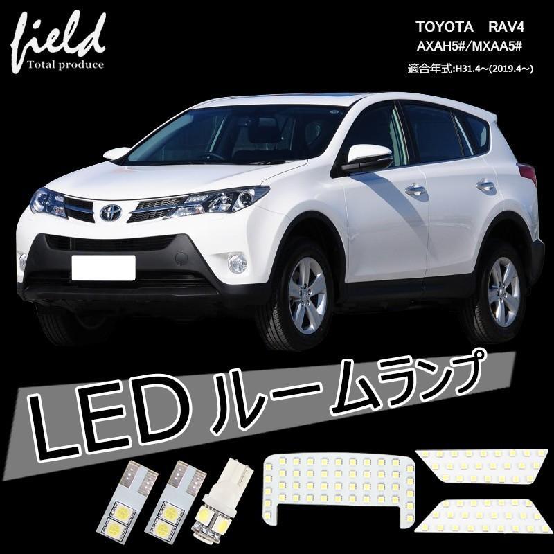 RAV4 50系 ルームランプ LED 6点セット ホワイト 白 5050チップSMD ラヴフォー ラブ4 車種専用設計 ドレスアップ ランプ ライトカスタムパーツ field-ag
